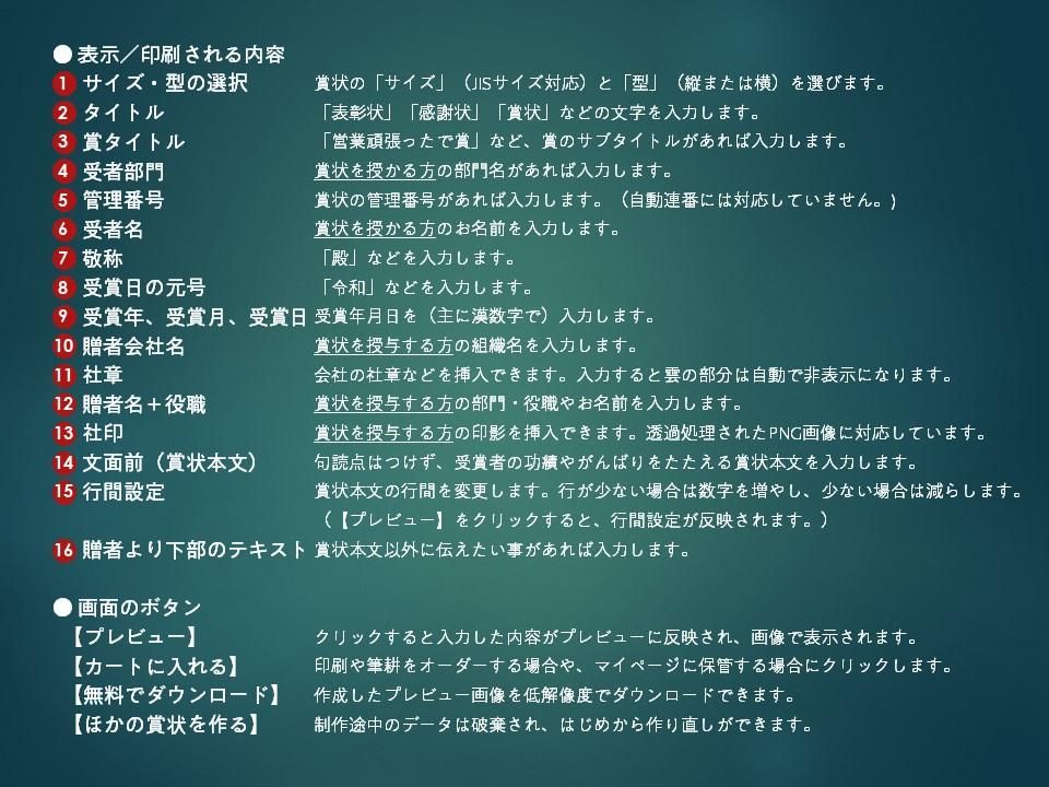 作成マニュアル2